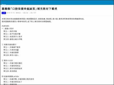 http://www.trps.cyc.edu.tw/modules/tadnews/pda.php?nsn=333&ncsn=0