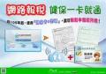 健保卡網路服務註冊