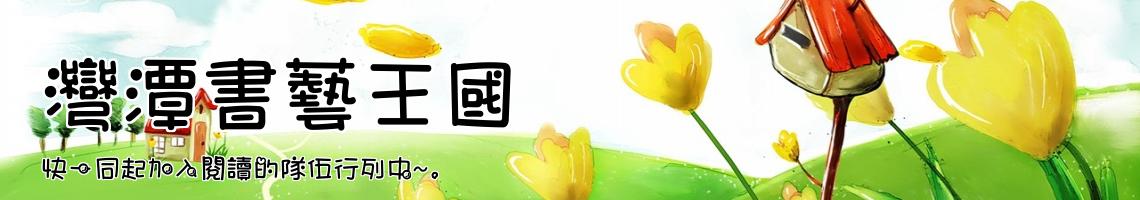 喜悅灣潭書藝玩國