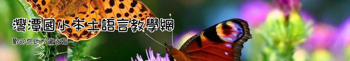 灣潭國小母語日